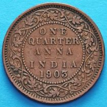 Британская Индия 1/4 анны 1903-1905 год.
