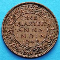 Британская Индия 1/4 анны 1941-1942 год.