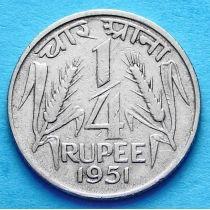 Индия 1/4 рупии 1950-1951 год.