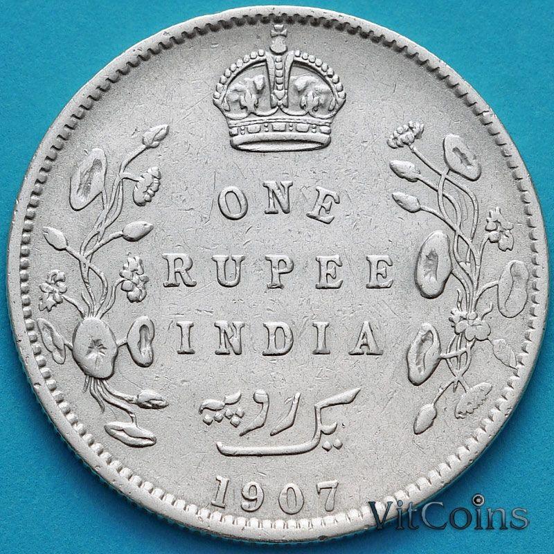Монета Британской Индии 1 рупия 1907 год. Калькутта. Серебро.