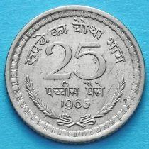 Индия 25 пайс 1965 год.