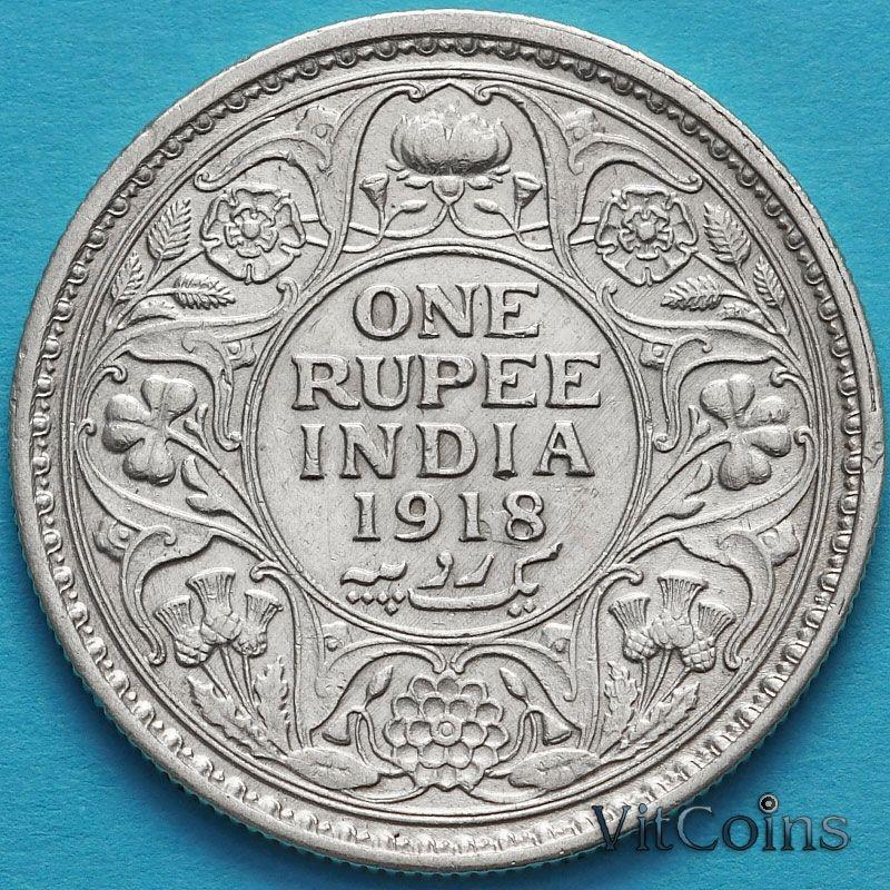 Монета Британской Индии 1 рупия 1918 год. Калькутта. Серебро.