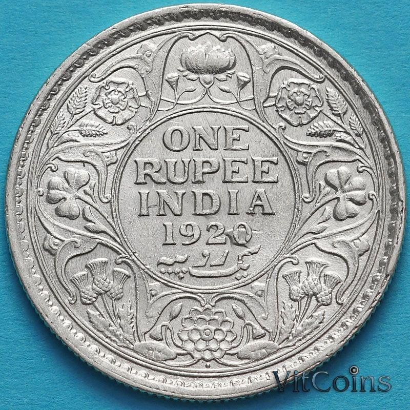 Монета Британской Индии 1 рупия 1920 год. Бомбей. Серебро.