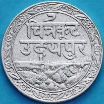 Индия, княжество Мевар, 1/16 рупии 1928 год. Серебро.