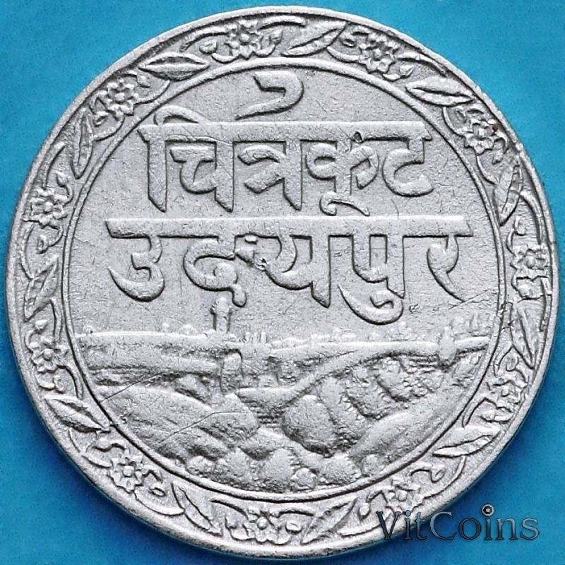Монета Индия, княжество Мевар, 1/16 рупии 1928 год. Серебро.