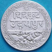 Индия, княжество Мевар, 1/8 рупии 1928 год. Серебро.