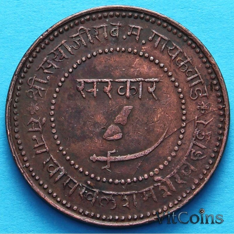 Монета Индии 2 пайса 1891, VS 1948 год, княжество Барода.