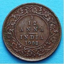 Британская Индия 1/12 анны 1907-1910 год.