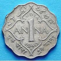 Британская Индия 1 анна 1940-1941 год.