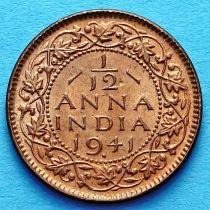 Британская Индия 1/12 анны 1939, 1941 год.