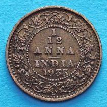 Британская Индия 1/12 анны 1912-1936 год.