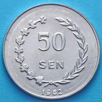 Индонезия 50 сен 1962 год.