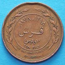 Иордания 10 филсов 1978 год.