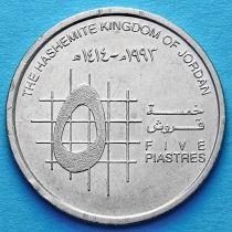 Иордания 5 пиастров 1992-1998 год.