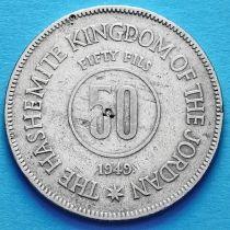 Иордания 50 филсов 1949 год.