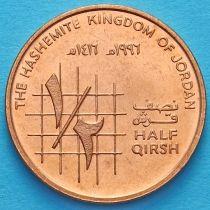Иордания 1/2 кирша 1996 год.