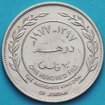 Иордания 100 филсов 1977 год.