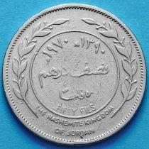 Иордания 50 филсов 1970 год.