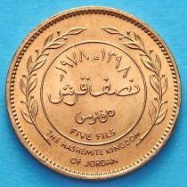Иордания 5 филсов 1978 год.