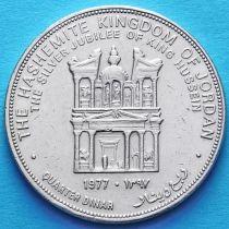 Иордания 1/4 динара 1977 год.