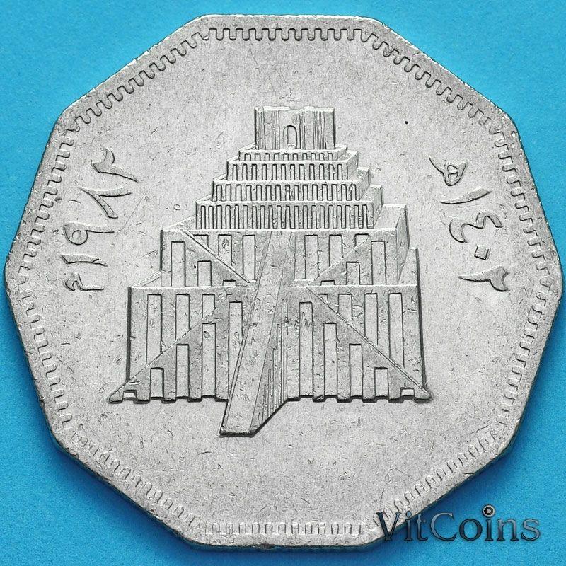 Монета Ирак 1 динар 1982 год. Вавилонская башня