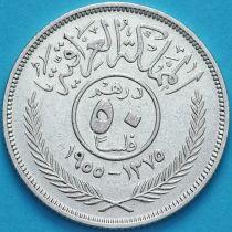Ирак 50 филсов 1955 год. Серебро