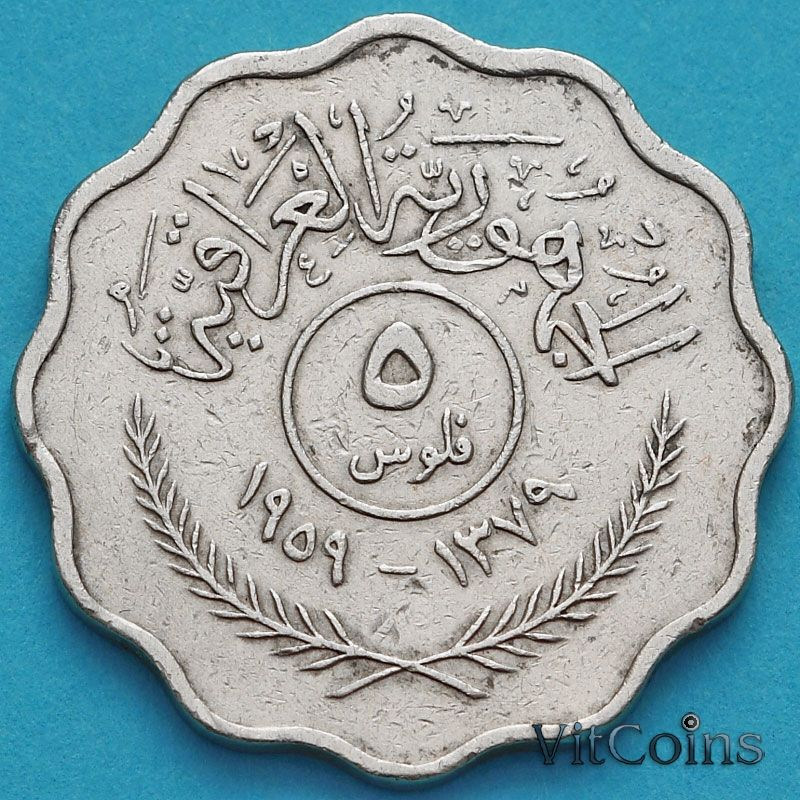 Монета Ирак 5 филсов 1959 год.