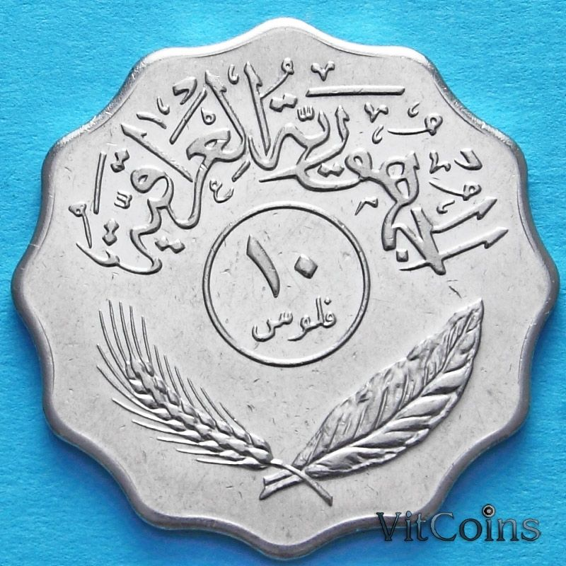 Монета Ирака 10 филсов 1981 год.