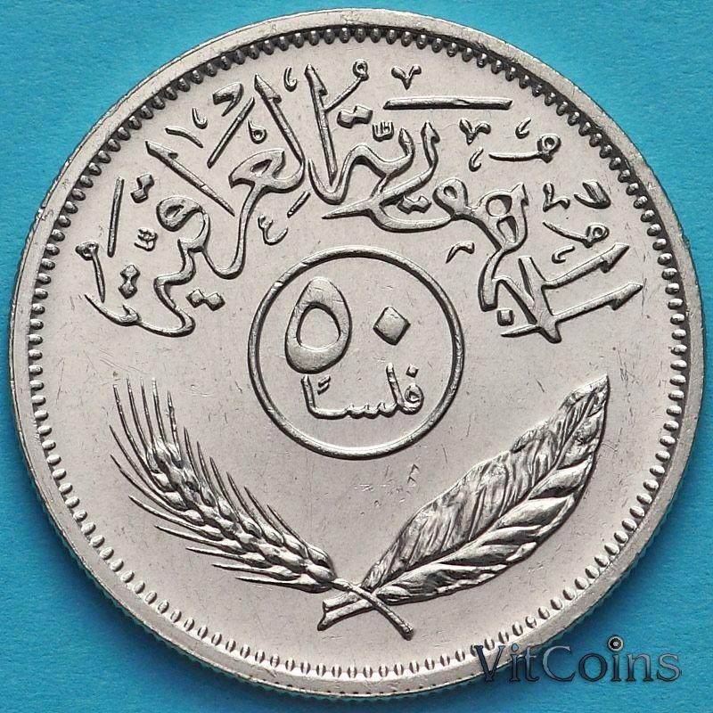 Монета Ирак 50 филсов 1990 год.