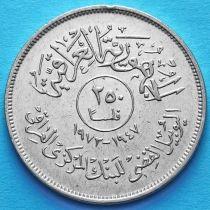 Ирак 250 филсов 1972 год. Центробанк.