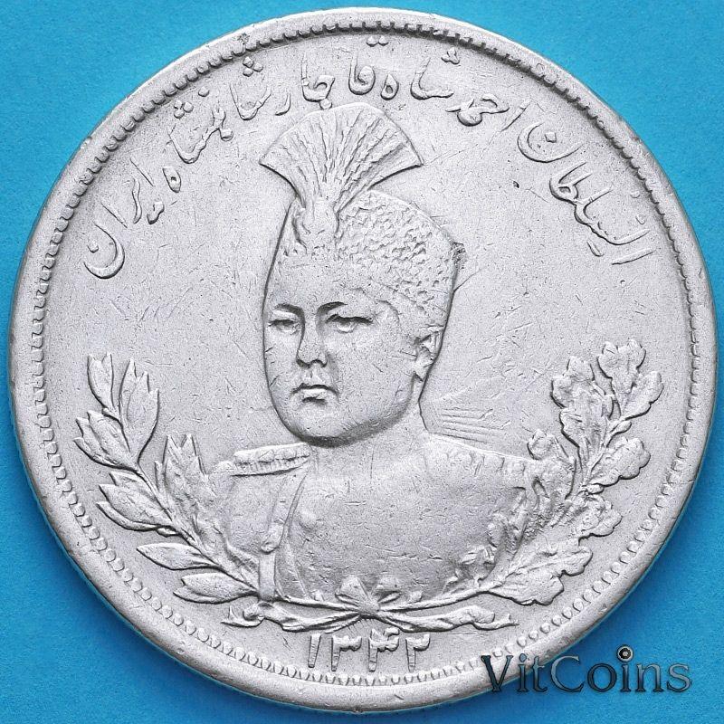 Монета Иран 5000 динар 1914 год. Серебро.