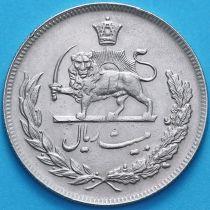 Иран 20 риалов 1972 год. Мохаммед Реза Пехлеви
