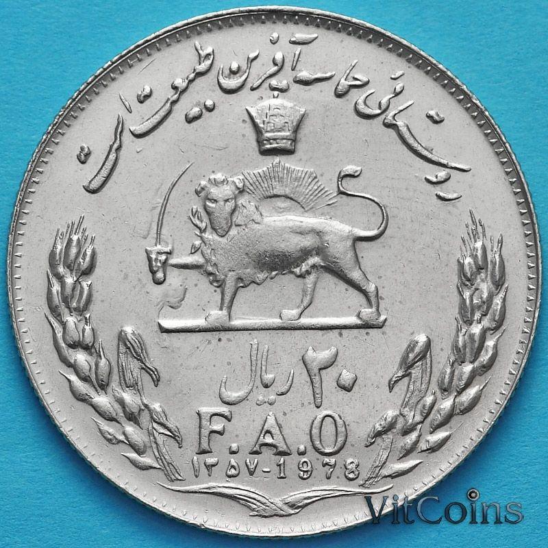 Монета Иран 20 риалов 1978 год. ФАО.