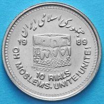 Иран 10 риалов 1989 год. Кааба. Мусульманское единение.