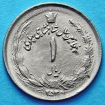 Иран 1 риал 1976 год. 50 лет династии Пехлеви.