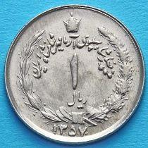 Иран 1 риал 1978 год. SH 1357.