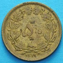 Иран 50 динар 1938-1941 год.
