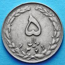 Иран 5 риалов 1982 год.