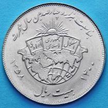 Иран 20 риалов 1979 год. 1400 лет Хиджре.