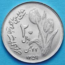 Иран 20 риалов 1980 год. Вторая годовщина исламской революции.