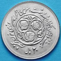 Иран 20 риалов 1981 год. Третья годовщина исламской революции.