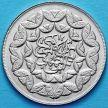 Монета Ирана 20 риалов 1981 год. Третья годовщина исламской революции.
