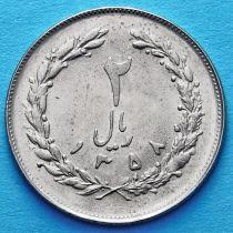 Иран 2 риала 1979 год.