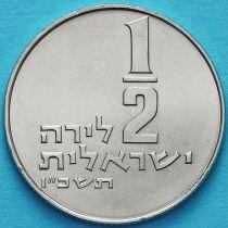 Израиль 1/2 лиры 1966 год.