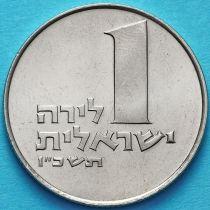 Израиль 1 лира 1966 год.