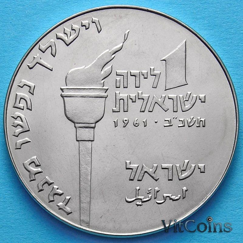 Монета Израиля 1 лира 1961 год. Иуда Маккавей.