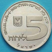 Израиль 5 лир 1972 год. Ханука. Лампа из России. Серебро.