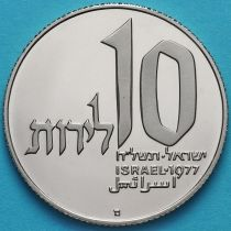Израиль 10 лир 1977 год. Ханукка. Ребристый гурт. Знак מ (закрытый мем)