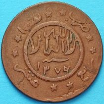 Йемен 1/40 риал (1 букша) 1959 год.