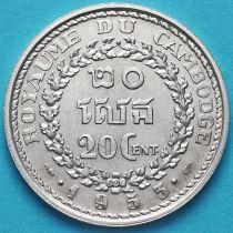 Камбоджа 20 сантим 1953 год.